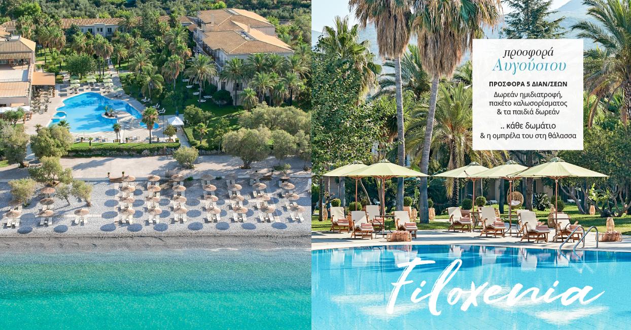 filoxenia-kalamata-luxury-beach-holel-special-summer-offers