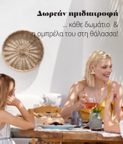 03-free-halfboard-offer-filoxenia-kalamata -