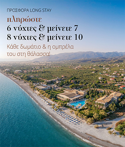 04-long-stay-offer-grecotel-filoxenia -